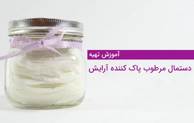 آموزش تهیه دستمال مرطوب پاک کننده آرایش صورت خانگی