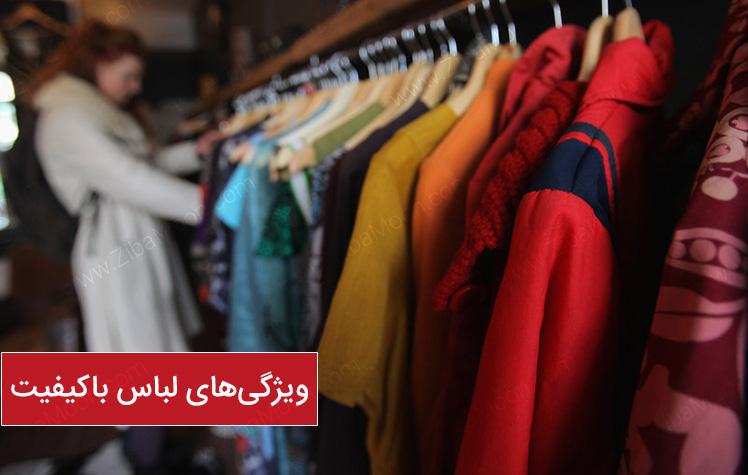 چگونه یک لباس با کیفیت را تشخیص دهیم؟