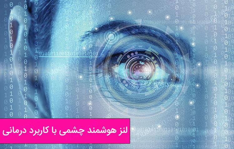 لنز هوشمند چشمی با کاربرد درمانی