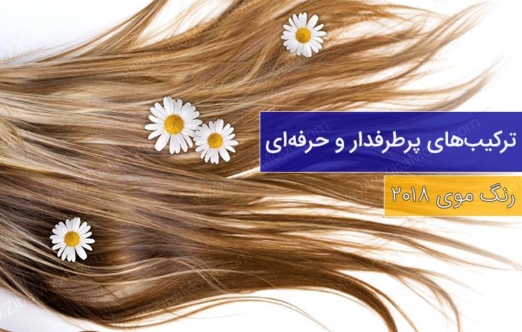 ترکیب رنگ موهای کنفی، عسلی، بیسکویتی و نسکافه ای
