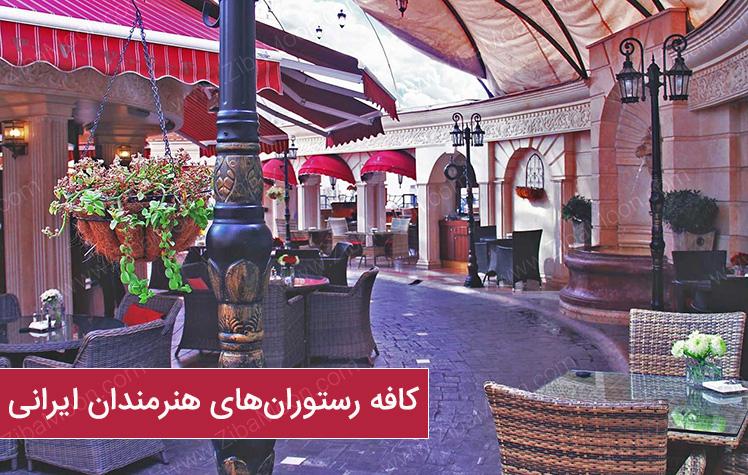 کافه رستوران های هنرمندان ایرانی