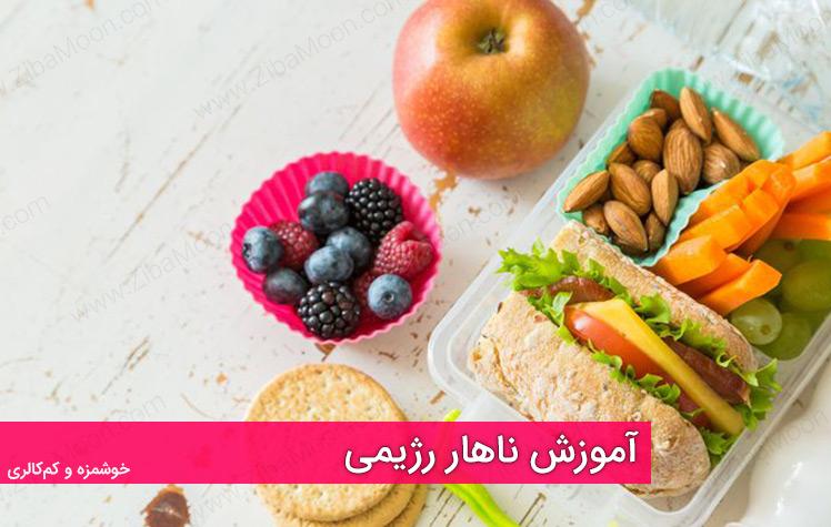 غذاهای رژیمی بدون روغن، کم کالری و خوشمزه برای ناهار