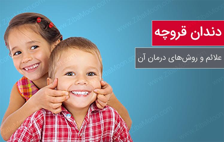 دندان قروچه، علائم و روش های درمان آن