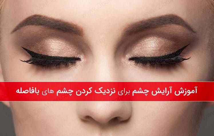 آرایش چشم های با فاصله، آرایشی برای کم کردن فاصله بین دو چشم