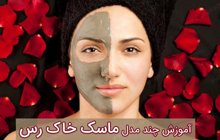 ماسک خاک رس برای صورت + آموزش