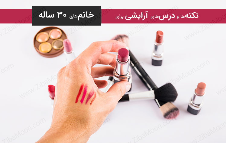 نکات و درس های آرایش صورت برای خانم های 30 ساله