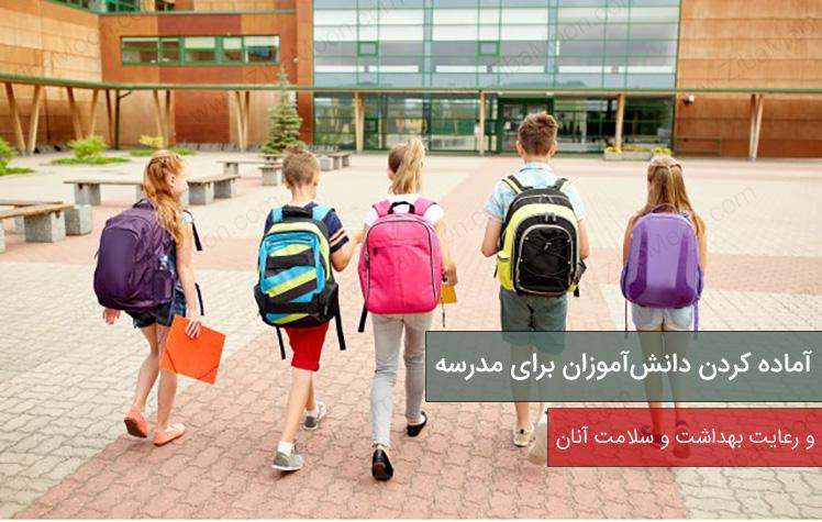 آماده کردن بچه ها برای مدرسه و رسیدگی به بهداشت و سلامت فرزندان