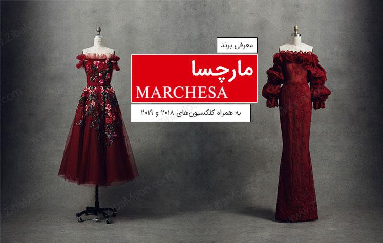 مارچسا، معرفی برند لاکچری و شیک زنانه + عکس (Marchesa)