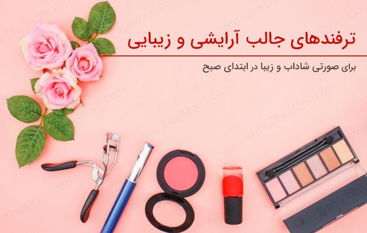 ترفندهای آرایشی و زیبایی در ابتدای صبح، شادابی و جذابیت بیشتر صورت
