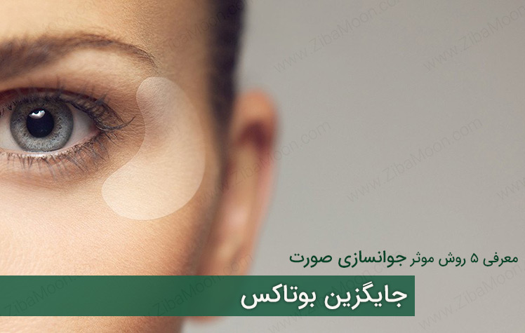 جایگزین بوتاکس، 5 روش موثر جوانسازی پوست صورت