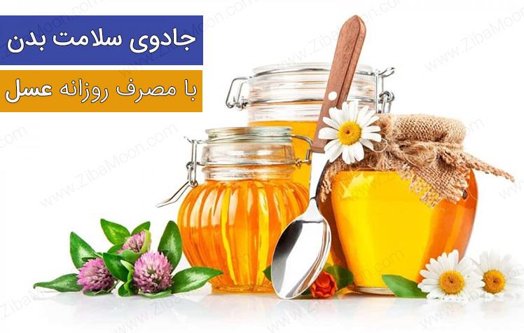 اگر هر روز عسل بخورید چه اتفاقی در بدن شما میافتد؟