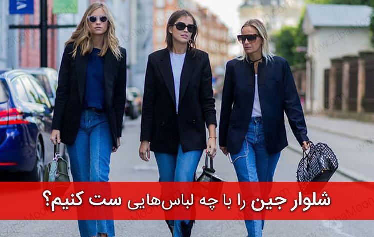 نکاتی درباره ست کردن لباس با شلوار جین زنانه