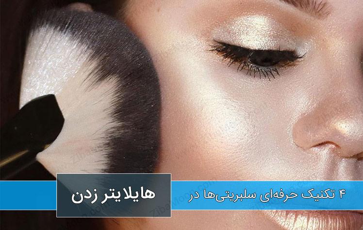 هایلایتر زدن، نکات حرفه ای آرایشگر سلبریتی ها