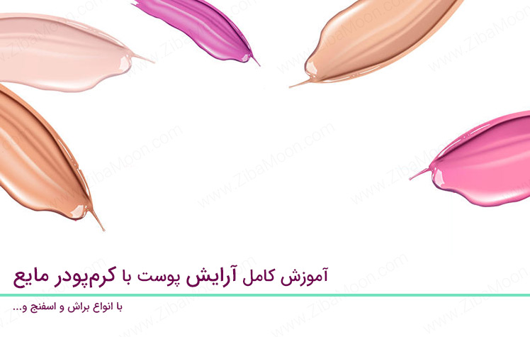 آموزش کامل آرایش پوست با کرم پودر مایع