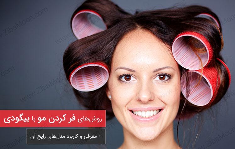 آموزش فر کردن موها با بیگودی + معرفی مدل های رایج
