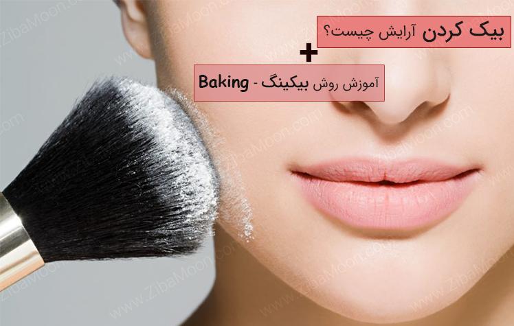 بیک کردن آرایش چیست؟ آموزش روش بیکنیگ صورت