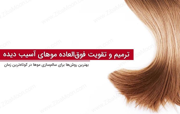 تقویت و ترمیم موهای آسیب دیده، جوندار و زنده کردن موها در یک ماه