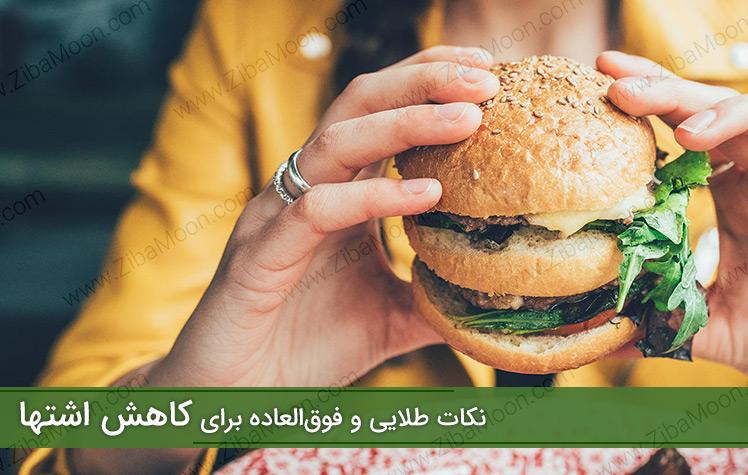لاغر شدن و کم کردن وزن با کاهش اشتها و میل به غذا خوردن