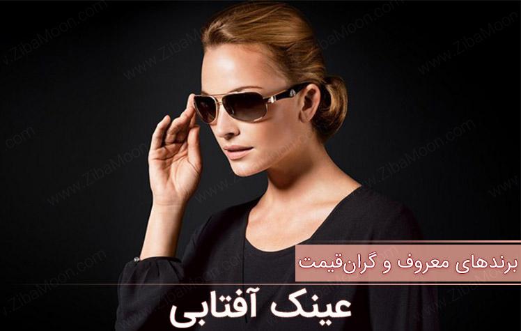عینک آفتابی، معرفی برندهای معروف و گران قیمت