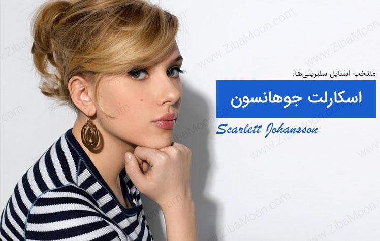 استایل اسکارلت جوهانسون، سلبریتی در فرش قرمز (Scarlett Johansson)