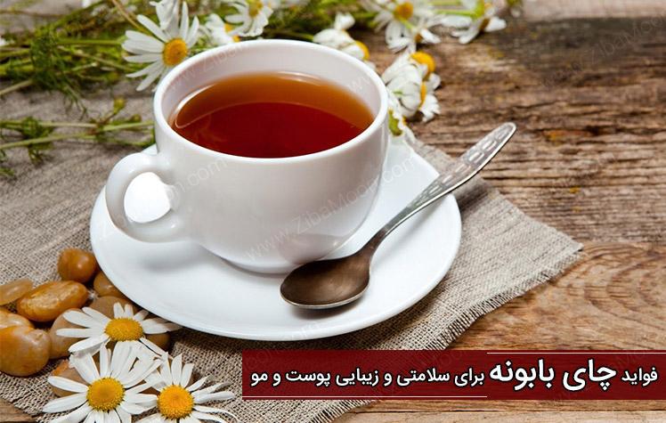 چای بابونه و فواید آن برای سلامتی و زیبایی پوست و مو