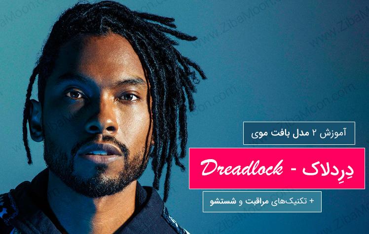 آموزش تصویری بافت مو دردلاک (Dreadlock) + عکس