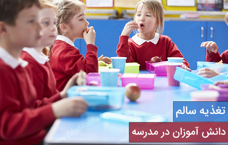 دانش آموزان در مدرسه چه خوراکیهایی بخورند؟