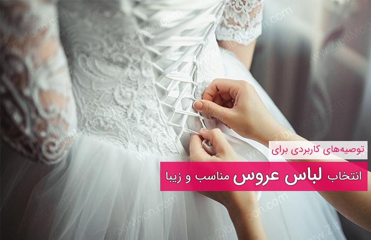نکات کاربردی برای انتخاب لباس عروس