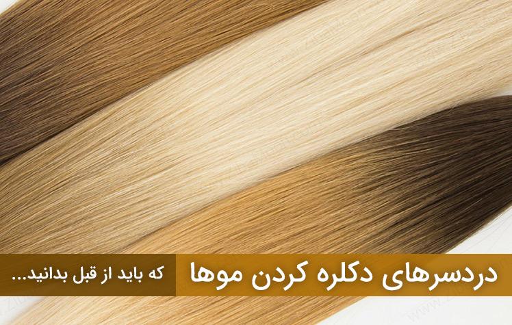 رنگ موی بلوند، نکاتی که باید قبل از دکلره کردن مو بدانید