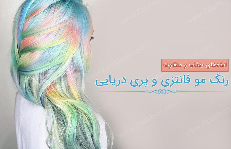 رنگ مو پری دریایی، ایده های جذاب و متفاوت از رنگهای فانتزی