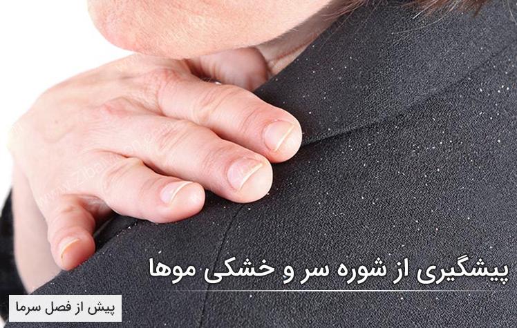 جلوگیری از شوره و خشکی مو پیش از فصل سرما