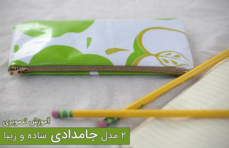 آموزش درست کردن جامدادی ساده و زیبا برای مدرسه + عکس