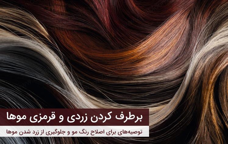 رفع قرمزی و زردی مو، از پیشگیری تا اصلاح رنگ موها