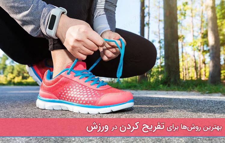روش های جالب تفریح کردن هنگام ورزش و تمرین بدنی