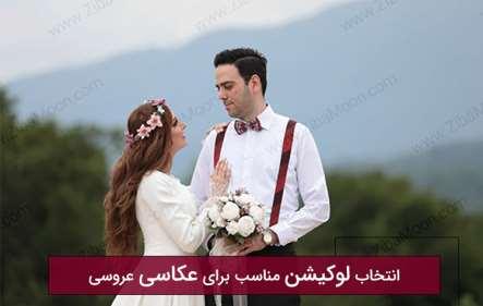انتخاب لوکیشن مناسب برای عکاسی عروسی