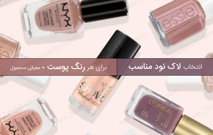 لاک نود مناسب برای هر رنگ پوست ویژه ولنتاین + عکس و محصولات