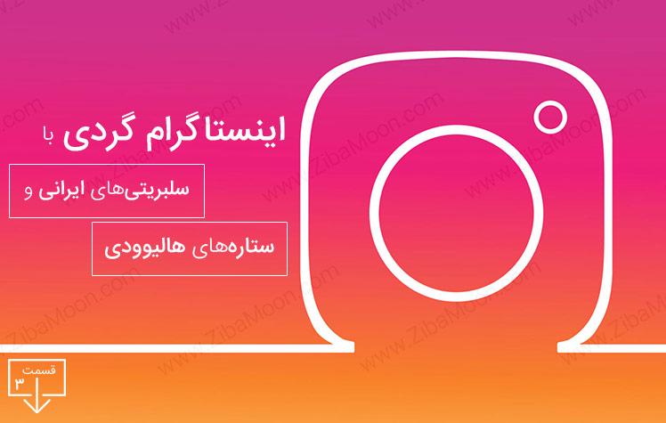 اینستاگرام چهره های هالیوودی و ایرانی، هفته سوم دی 97 + عکس