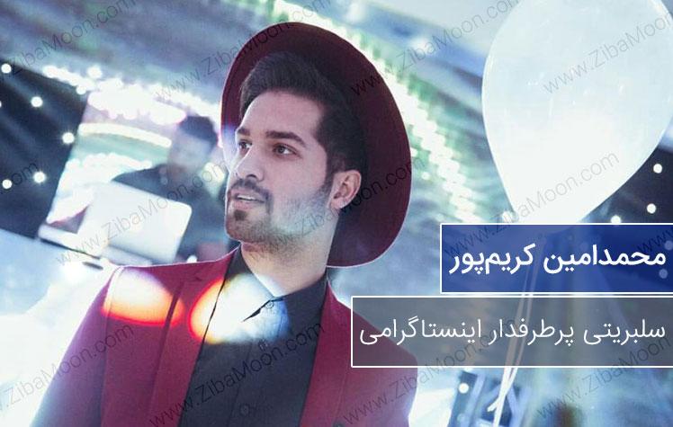 محمدامین کریم پور سلبریتی پرطرفدار اینستاگرام