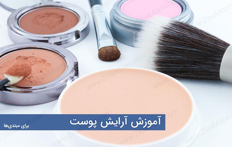 آموزش قدم به قدم آرایش پوست حرفه ای برای مبتدی ها