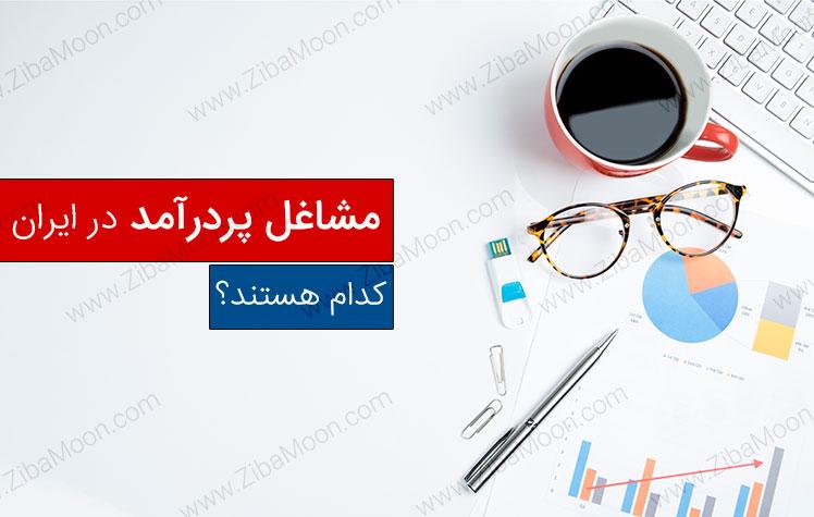 پردرآمدترین مشاغل ایران کدام هستند؟