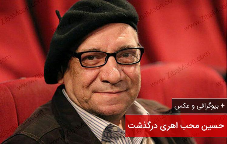 حسین محب اهری درگذشت + بیوگرافی
