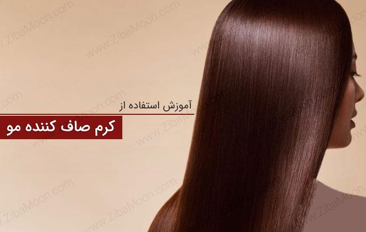 آموزش استفاده از کرم صاف کننده مو