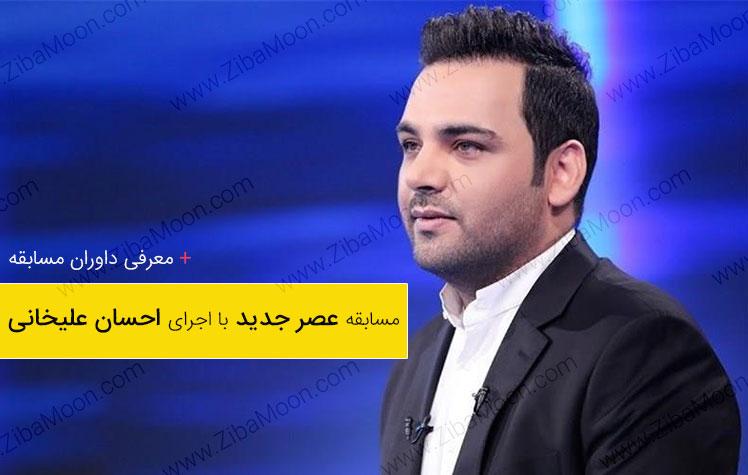 مسابقه استعداد یابی احسان علیخانی در شبکه سه + داوران مسابقه