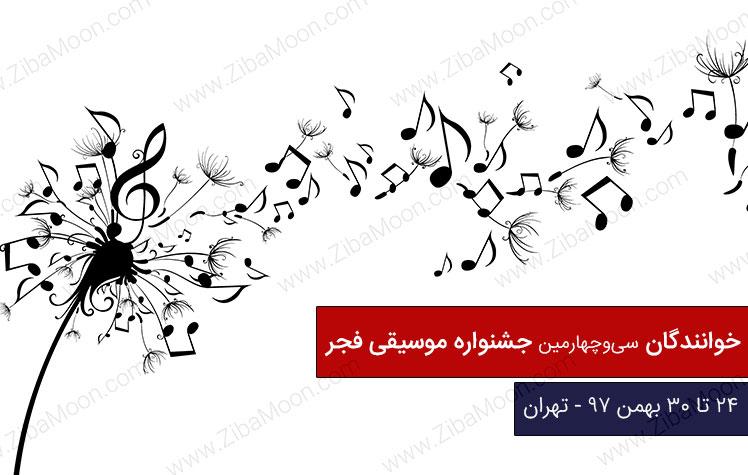 خوانندگان سی و چهارمین جشنواره موسیقی فجر 97