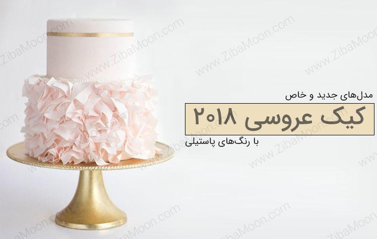 کیک عروسی 2018، مدل های جدید با رنگهای پاستیلی و زیبا