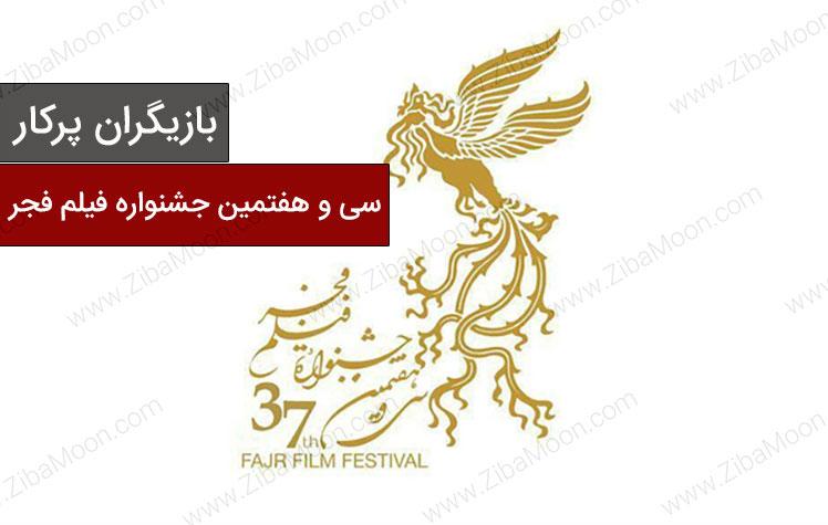 بازیگران پر کار در جشنواره فجر 97