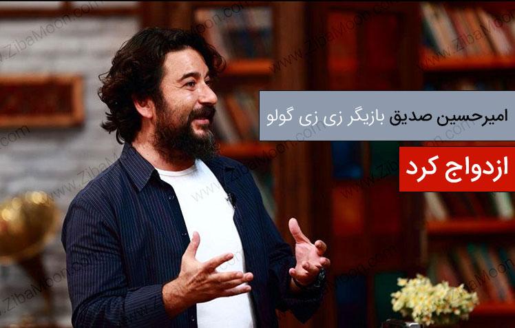 امیرحسین صدیق بازیگر زی زی گولو ازدواج کرد