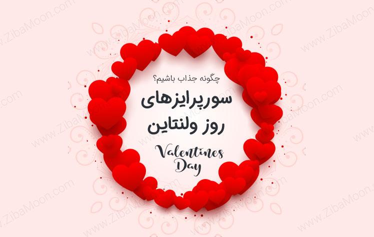 چگونه روز ولنتاین زیبا و جذاب باشیم؟ + سورپرایزهای روز ولنتاین