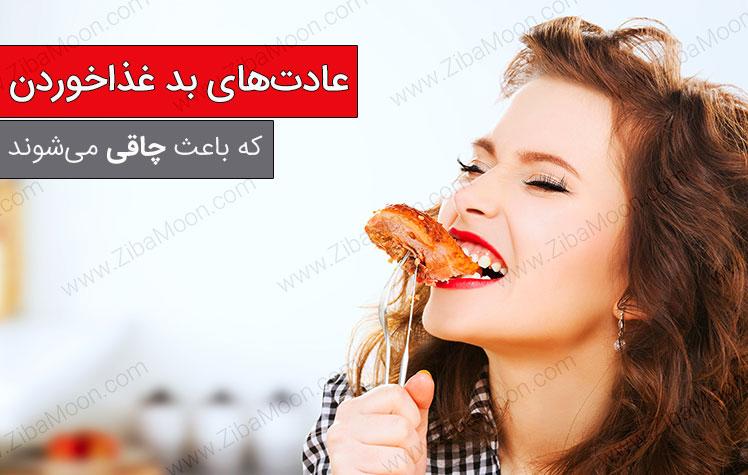 عادت های بد غذا خوردن که نمی گذارند وزن کم کنیم
