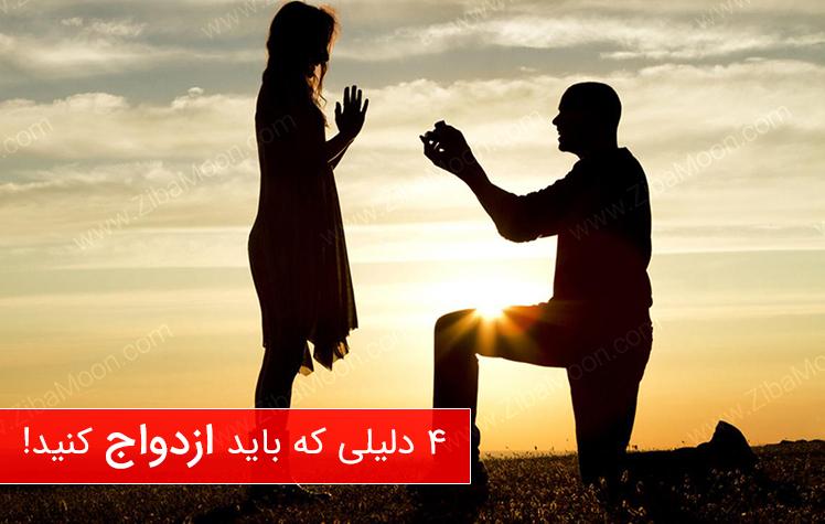 4 دلیلی که آماده اید و باید ازدواج کنید! + زندگی موفق